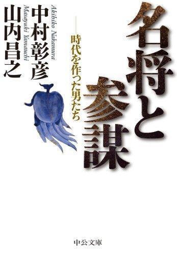 名将と参謀 - 時代を作った男たち  by  中村彰彦