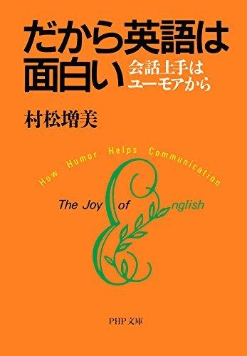 だから英語は面白い 会話上手はユーモアから  by  村松 増美
