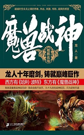 魔兽战神:仙人妖兽与魔幻世界完美融合的热血幻想小说 龙人