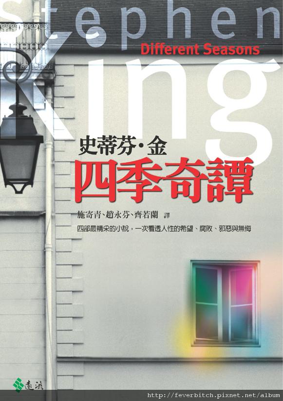 四季奇譚 Stephen King