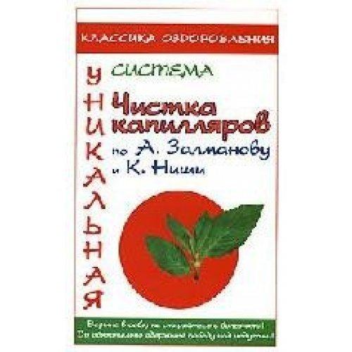 Chistka kapilliarov po A.Zalmanovu i K.Nishi  by  Dmitriev
