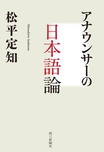 アナウンサーの日本語論 松平定知
