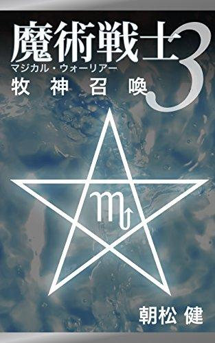 Magical Warrior 3 Bokushinsyokan Ken Asamatsu