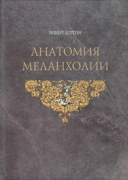 Анатомия меланхолии Robert Burton