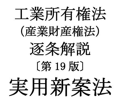 jituyousinankenhou chikukjyoukaisetu dai 19 ban ePUB ban  by  Tokyotokkyokyokakyoku
