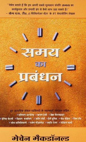 Samay ka Prabandhan (Managing the Time of Your Life)  by  Machen MacDonald
