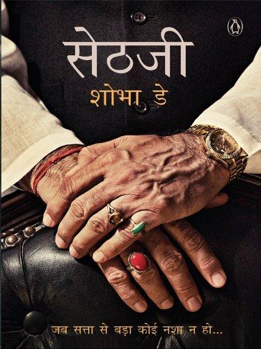 Sethji: Shobhaa Dé