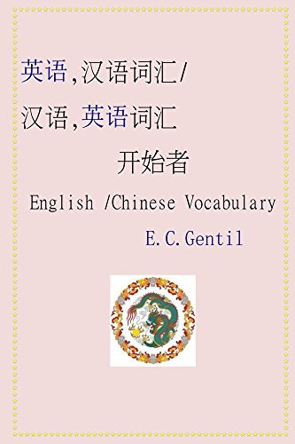 English /Chinese Vocabulary for beginners  by  E.C. GENTIL