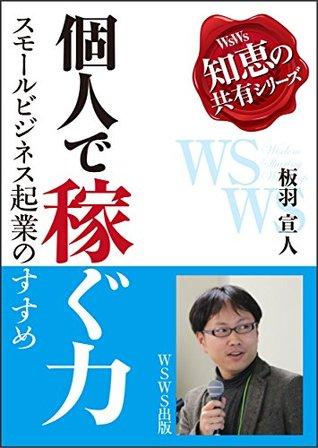 kojindekaseguchikara: small business kigyou no susume wsws chie no kyoyu series  by  Norito Itaba