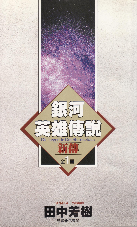 銀河英雄傳說新傳  by  Yoshiki Tanaka