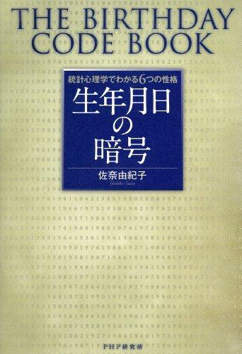 統計心理学でわかる6つの性格 生年月日の暗号 佐奈由紀子