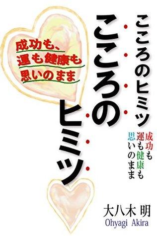 Kokoronohimithu  by  Ohyagiakira