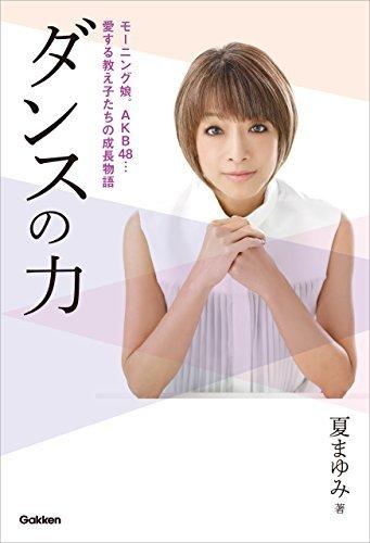 ダンスの力 モーニング娘。AKB48...愛する教え子たちの成長物語 夏まゆみ
