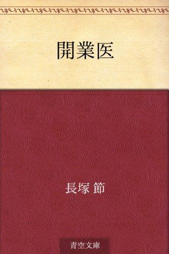 Kaigyoi  by  Takashi Nagatsuka