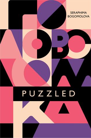 Puzzled  by  Серафима Богомолова