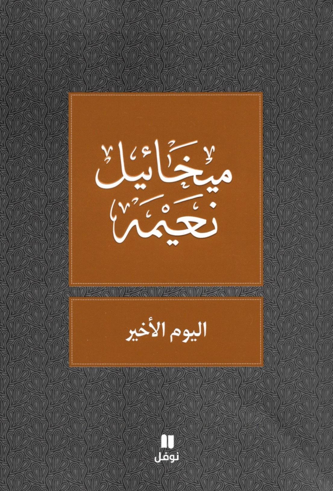 اليوم الأخير  by  ميخائيل نعيمة