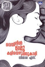 Veyilil Oru Kaliyezhuthukaari  by  Sithara S