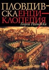 Пловдивска енциклопедия  by  Георги Райчевски