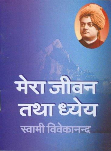 मेरा जीवन तथा ध्येय (Hindi Self-help): Mera Jivan Tethe Dhyeya स्वामी विवेकानन्द