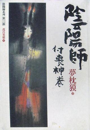 陰陽師: 付喪神卷  by  Baku Yumemakura