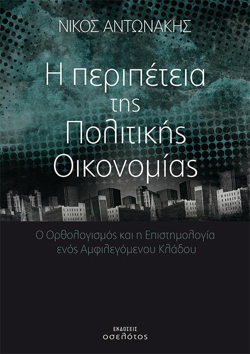 Η περιπέτεια  της  Πολιτικής  Οικονομίας Νίκος Αντωνάκης