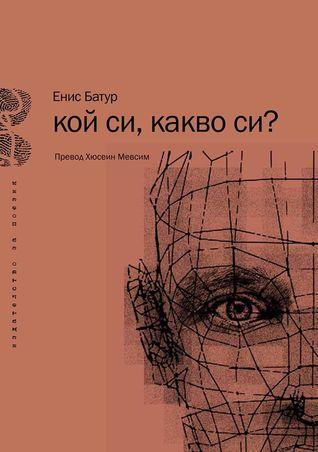 Кой си, какво си?  by  Enis Batur