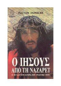 Ο Ιησούς από τη Ναζαρέτ, η μεγαλύτερη ιστορία που γράφτηκε ποτέ Fulton Oursler