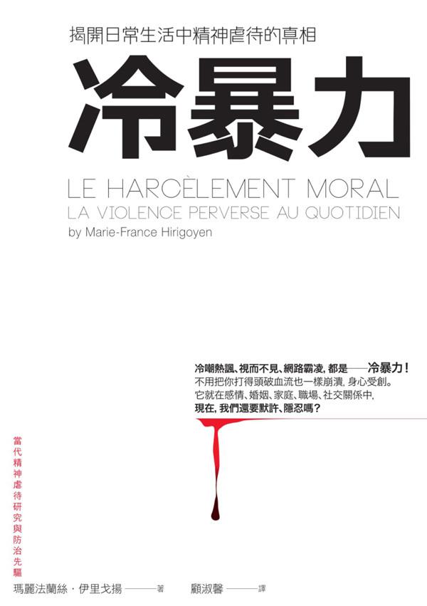 冷暴力 Marie-France Hirigoyen