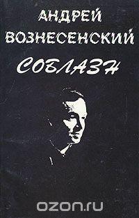Соблазн  by  Andrei Voznesensky