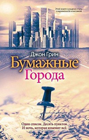 Бумажные города  by  Д. Грин