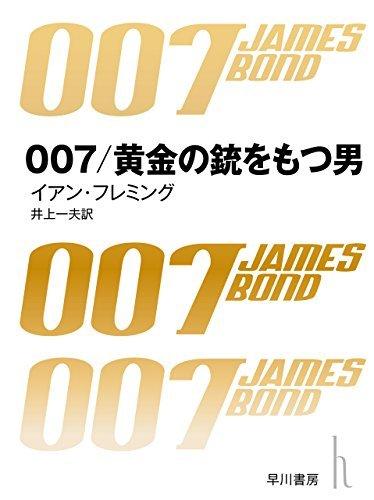 007/黄金の銃を持つ男 007シリーズ  by  イアン フレミング