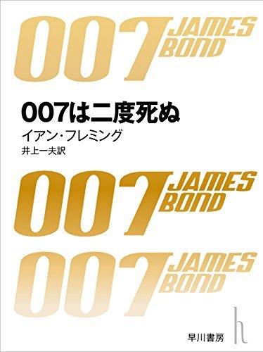 007は二度死ぬ 007シリーズ  by  イアン フレミング