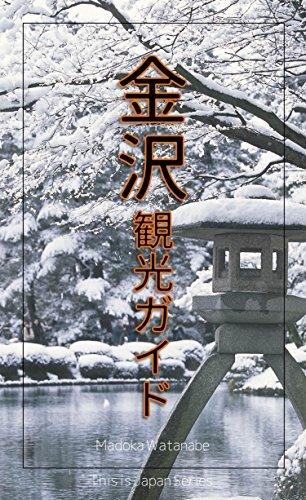 Kanazawa Travelu Guide This is Japan  by  Madoka Watanabe