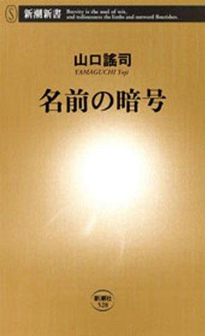 名前の暗号(新潮新書)  by  山口 謠司