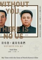 沒有您,就沒有我們:一個真空國度、270名權貴之子,北韓精英學生的真實故事  by  Suki Kim
