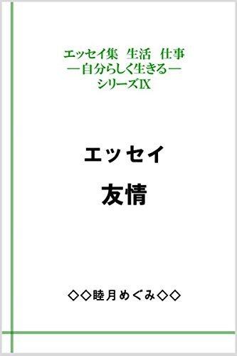 Writings Friendship Essays Life Work Be Myself Series 9  by  Megumi Mutsuki
