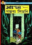ফ্লাইট ৭১৪ গন্তব্য সিডনি (টিনটিন, #২২)  by  Hergé
