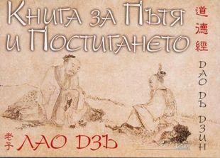 Книга за Пътя и Постигането Lao Tzu