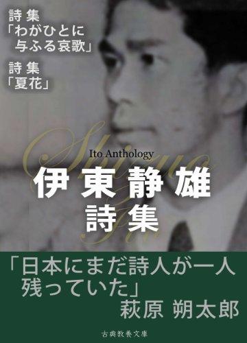 ItoShizuoShisyu NihonNoShijin  by  Ito Shizuo
