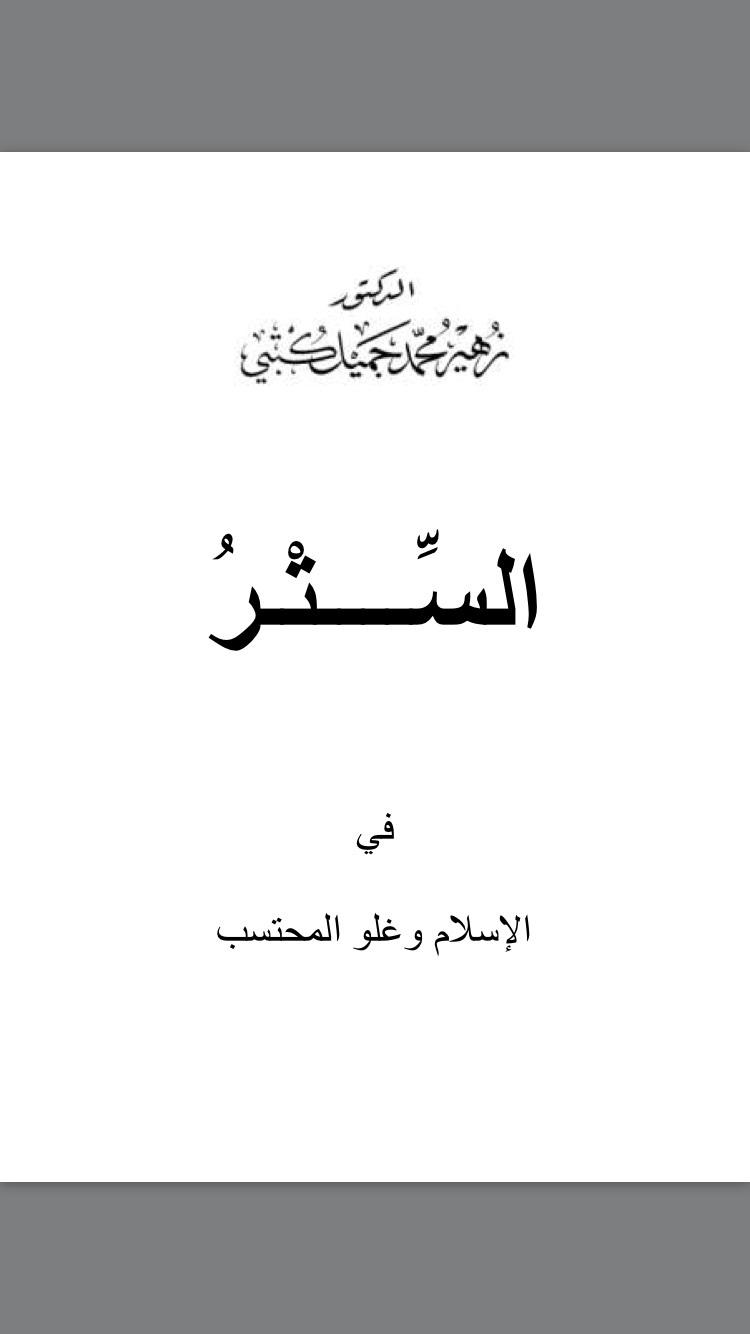 السِّتْرُ في الإسلام وغلو المحتسب زهير كتبي