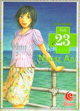 Nurse Aoi Vol. 23 (Nurse Aoi, #23) Ryo Koshino