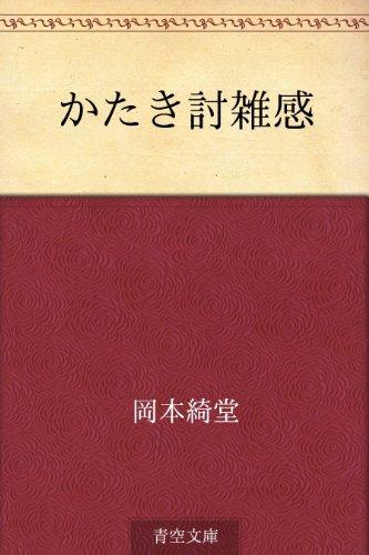 Katakiuchi zakkan Kidō Okamoto