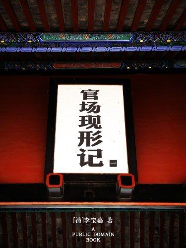 官场现形记(1)  by  李宝嘉
