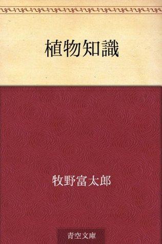 Shokubutsu chishiki  by  Tomitaro Makino