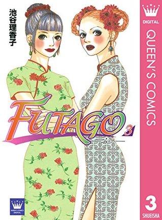 FUTAGO_ふたご_ 3  by  池谷理香子