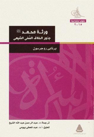 ورثة محمد؛ جذور الخلاف السني الشيعي  by  Barnaby Rogerson