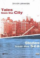 Tales from the city, stories from the sea Various