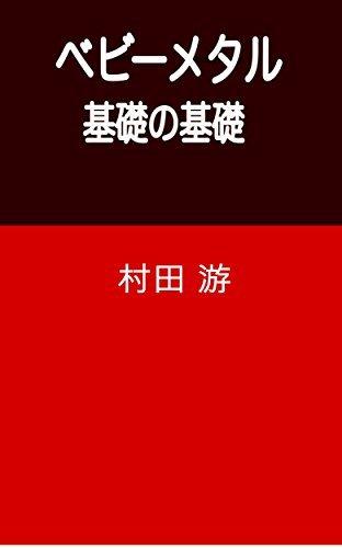 BabymetalKisonokiso MurataYu