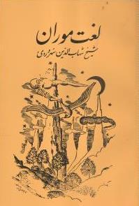 لغت موران Shahab al-Din Suhrawardi