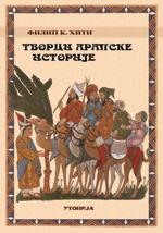Tvorci arapske istorije Filip K. Hiti